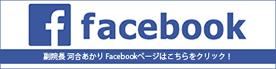 かわい内科&皮ふ科 副院長 Facebookページ